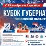 «Кубок губернатора Псковской области», турнир по хоккею (6+)