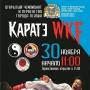 Чемпионат и первенство города Пскова по каратэ WKF (6+)