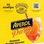 Aperol Party в ресторане