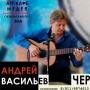 «Времена», акустический концерт Андрея Васильева (6+)