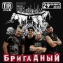 Панк-рок группа «Бригадный Подряд», концерт (16+)