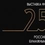 «250 лет российским бумажным деньгам», фотовыставка Банка России (6+)