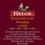 Испанский ужин в ресторане Helga (18+)