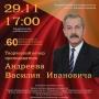 Творческий вечер Василия Андреева (6+)