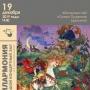 «Руслан и Людмила», детский концерт (0+)