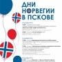 Дни норвежской культуры в Пскове (6+)
