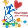 Афиша мероприятий ко Дню инвалида (6+)