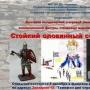 «Стойкий оловянный солдатик», выставка миниатюры (6+)