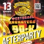 Afterparty Фестиваля