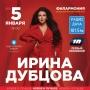 Ирина Дубцова, концерт (12+)