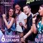 DJ PLAY/DJ GRIGA, вечеринка (18+)