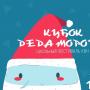 Школьная игра КВН на Кубок Деда Мороза (12+)