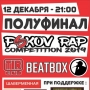 Pskov Rap Competition 2019. Полуфинал (12+)