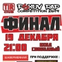 Pskov Rap Competition 2019. Финал (12+)