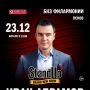 Иван Абрамов, концерт (18+)