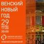 «Венский Новый год», новогодний концерт Симфонического оркестра Псковской областной филармонии (6+)