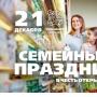 Семейный праздник в честь открытия фреш-маркета «Корзинка» (0+)