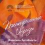 «Театральные образы», выставка (6+)