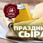 Праздник сыра в ТРК