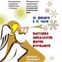 «Ангелология Марии Воробьевой», выставка (6+)