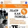 «Театр как повод…», творческая встреча (12+)