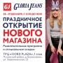 Праздничное открытие Gloria Jeans (0+)