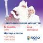 Новогодняя елка для детей в Fjord Plaza (0+)