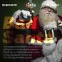 Bad Santa, вечеринка (18+)