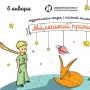 «Маленький принц», музыкальная сказка с песочной анимацией (0+)