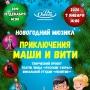 «Приключение Маши и Вити», новогодний мюзикл (0+)