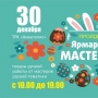 Ярмарка мастеров в ТРК