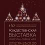 Рождественская выставка (6+)
