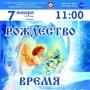 «Рождество – время Ангелов», cемейный праздник (6+)