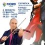 Музыкально-танцевальная программа в ТРЦ Fjord Plaza (6+)