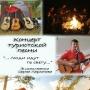 Концерт туристской песни (12+)