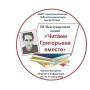 III Международная акция «Читаем Григорьева вместе» (12+)