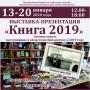 «Книга года-2019», выставка (6+)