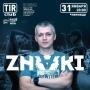 Группа ZNAKI (12+)