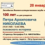 Мероприятие, посвященное 100-летию со дня рождения псковского историка Петра Николаева (12+)