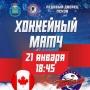 Хоккейный матч между псковской командой «Торнадо» и канадской «Скрюэнболт» (6+)