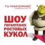 «Шоу гигантских ростовых кукол», семейная программа (6+)