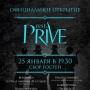 Официальное открытие клуба Prive Rest Pskov (18+)