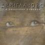 «Дериглазово: в ожидании Пушкина», выставка (6+)