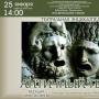 «Театральная энциклопедия», просветительская программа (6+)