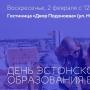 День эстонского образования в Пскове (12+)
