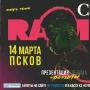 Ramil, концерт (12+)