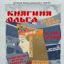 «Княгиня Ольга», выставка творческих работ (6+)