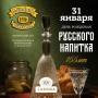 День рождения русского напитка (18+)