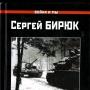 Презентация новой книги по Великой Отечественной войне «Битва за Псков. Апрель 1944» (12+)