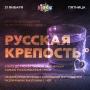 Русская крепость, вечеринка (18+)